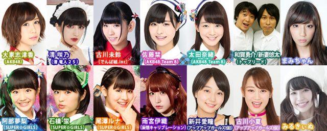 「ただいま、ゲーム実況中!!アイドルSP」出演:大家志津香、佐藤栞、太田奈緒(AKB48) [3/18 12:00~]