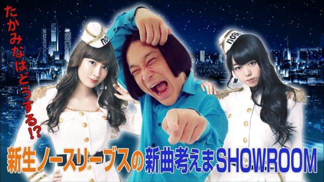 「新生ノースリーブスの新曲考えまSHOWROOM」出演:小嶋陽菜、峯岸みなみ、永野 [3/21 21:00〜]