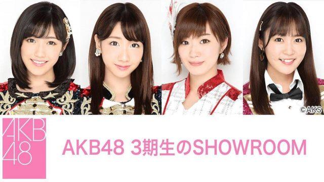 「AKB48 3期生のSHOWROOM」出演:柏木由紀・渡辺麻友・田名部生来 [3/31 16:00〜]
