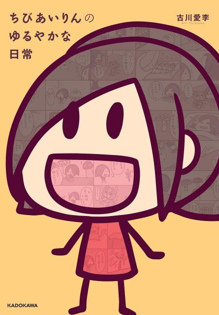 古川愛李のコミック単行本「ちびあいりんのゆるやかな日常」4/1発売!