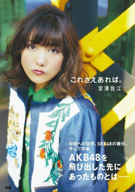 宮澤佐江「これさえあれば。」明日発売! SNH48移籍・AKB48卒業・現在に至る成長記録!