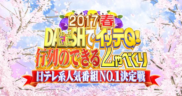 「DASHでイッテQ!行列のできるしゃべくり 人気番組No.1決定戦2017春」出演:指原莉乃(HKT48) [4/2 19:00~]
