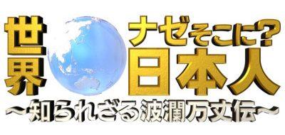 「世界ナゼそこに?日本人 2時間SP」デンマーク番組最高齢93歳女性&スーダン無医村救う医師 出演:大場美奈(SKE48) [4/3 21:00~]