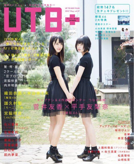「UTB+ vol.37」掲載: 宮脇咲良(HKT48) 石塚朱莉(NMB48) / 豆腐プロレス徹底解剖 [4/8発売]