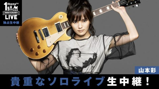 NMB48山本彩「AbemaTV 1周年記念ライブ」で新曲初披露決定!