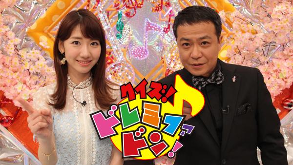 「クイズ!ドレミファドン!」1万人が選んだ名曲ベストヒットSP 出演:柏木由紀(AKB48) [4/4 19:00~]