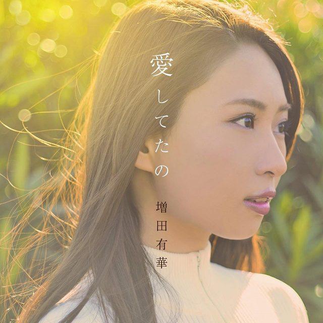 増田有華 ソロデビューシングル「愛してたの」本日発売!