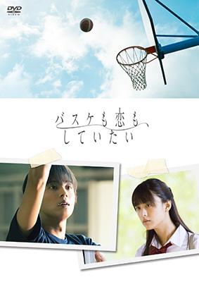 バスケも恋も、していたい [DVD][Blu-ray]