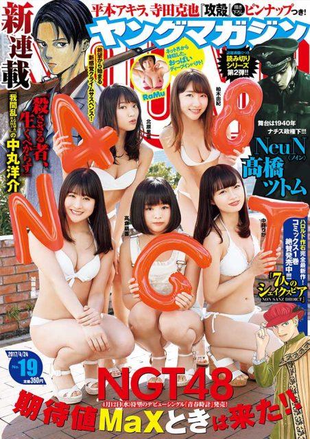 週刊ヤングマガジン No.19 2017年4月24日号