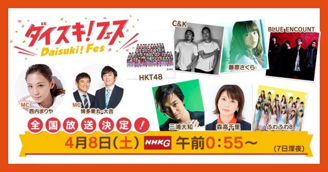 「ダイスキ!フェス」出演:HKT48 <新しい旅立ちにエールを贈るスペシャル歌番組> [4/7 24:55~]