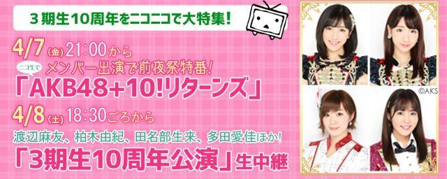 ニコ生「AKB48+10!リターンズ」 出演:渡辺麻友、柏木由紀、田名部生来、多田愛佳 [4/7 21:00~]