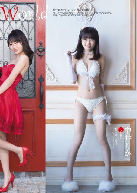 「週刊プレイボーイ 2017年 No.17」本日発売! グラビア:中井りか(NGT48) インタビュー: 渡辺麻友&柏木由紀(AKB48)