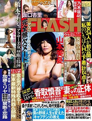 FLASH(フラッシュ) No.1419 2017年4月25日号