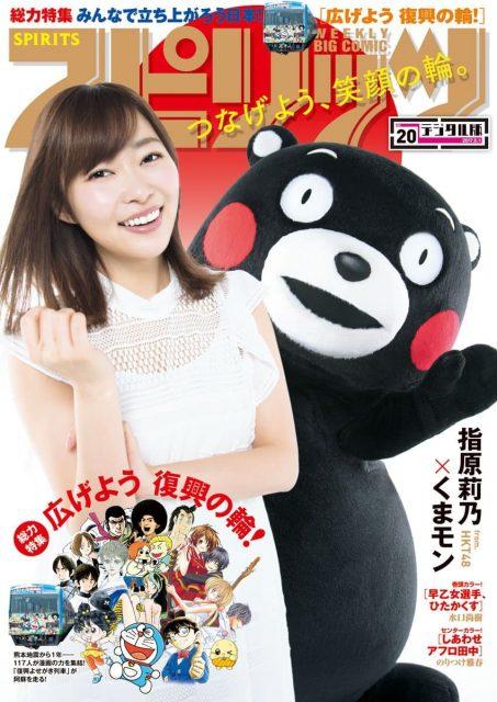 「ビッグコミックスピリッツ 2017年 No.20」明日発売! 表紙:指原莉乃×くまもん