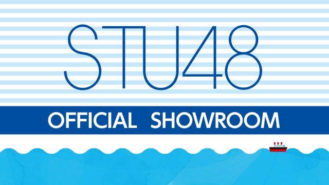 SHOWROOM「STU48 選抜メンバー発表生配信!」 [4/14 18:00〜]