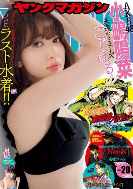 週刊ヤングマガジン No.20 2017年5月1日号