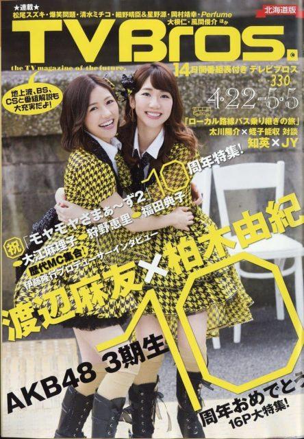 「TV Bros. 2017年4月22日号」本日発売! 表紙:渡辺麻友・柏木由紀 <AKB48 3期生 10周年おめでとう 16P大特集!>