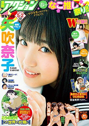 「漫画アクション 2017年 No.9」明日発売! 表紙:矢吹奈子(HKT48) 巻中:山口真帆・宮島亜弥(NGT48)
