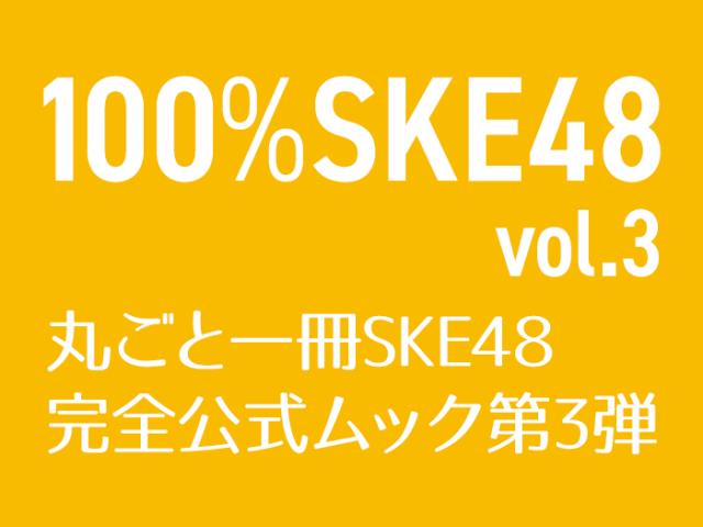 「100%SKE48 Vol.3」表紙:古畑奈和 <丸ごと一冊SKE48完全公式ムック第3弾> [5/10発売]