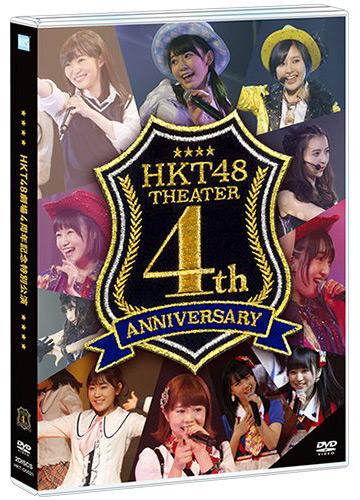 HKT48劇場4周年記念特別公演 [DVD][Blu-ray]