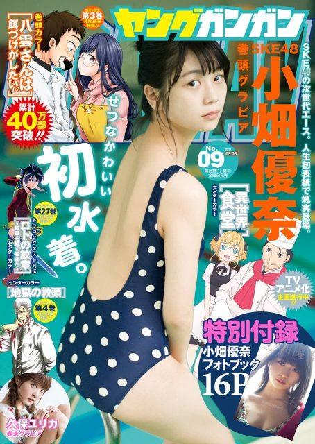 「ヤングガンガン 2017年 No.9」明日発売! 表紙:小畑優奈(SKE48) <初水着&初表紙!>