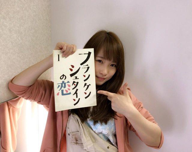 新ドラマ「フランケンシュタインの恋」第1話 出演:川栄李奈 [4/23 22:00~]