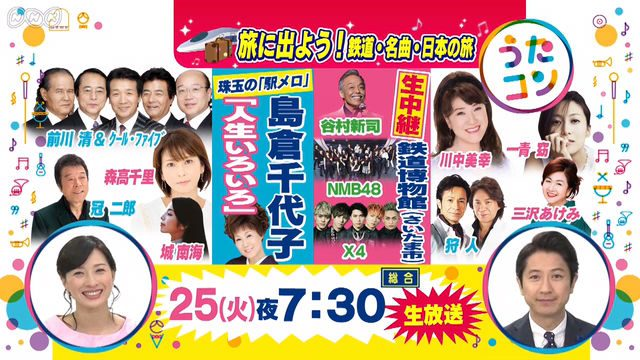 「うたコン」旅に出よう!鉄道・名曲・日本の旅 出演:NMB48 [4/25 19:30~]