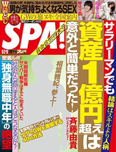 週刊SPA!(スパ!) 2017年5月9日号