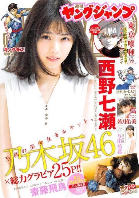 週刊ヤングジャンプ No.22・23 2017年5月18日号