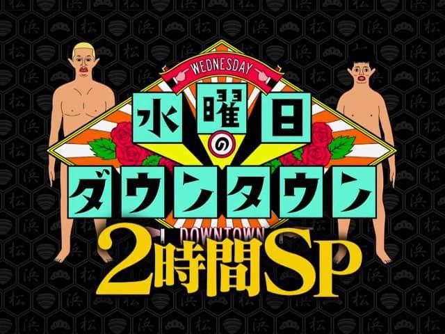 「水曜日のダウンタウン 2時間SP」出演:峯岸みなみ(AKB48) [4/26 20:57~]