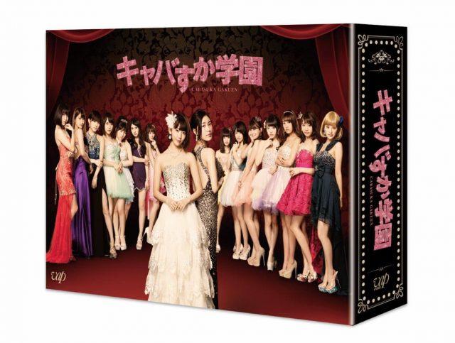 AKB48グループドラマ「キャバすか学園」Blu-ray&DVD-BOX 明日発売!
