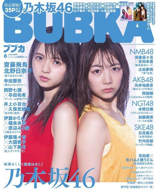 BUBKA(ブブカ) 2017年6月号