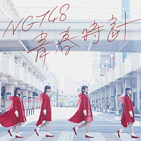 NGT48 1stシングル「青春時計」