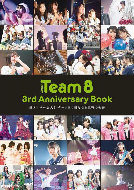 AKB48 チーム8 3周年記念フォトブック「AKB48 Team 8 3rd Anniversary Book」表紙公開! [4/10発売]