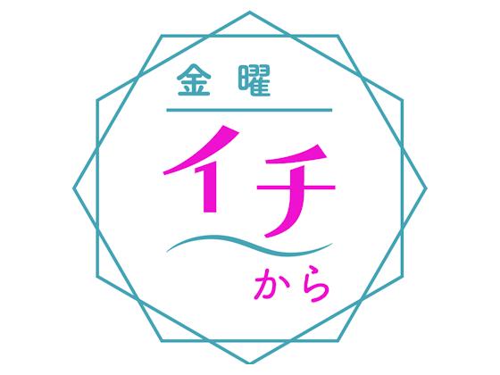 「金曜イチから」MC:高橋みなみ * アイドル新時代 百花繚乱! [8/4 19:30~]