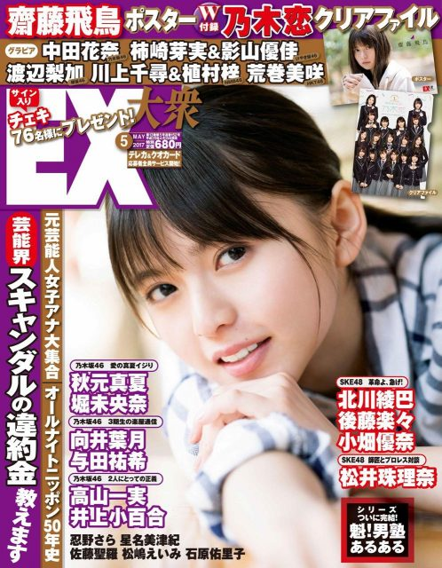 「EX大衆 2017年5月号」明日発売! 掲載:川上千尋・植村梓(NMB48) 荒巻美咲(HKT48) ほか