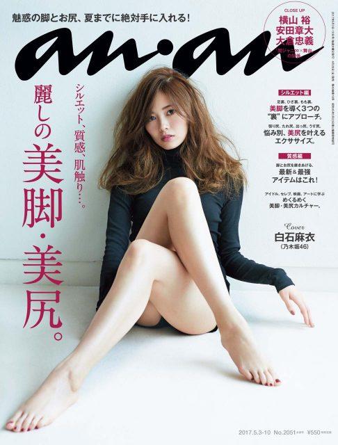 an・an(アン・アン) No.2051 2017年5月10日号
