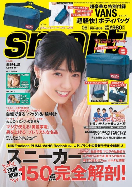 smart(スマート) 2017年6月号