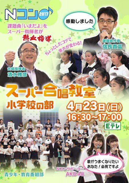 「Nコン2017 スーパー合唱教室 小学校の部」出演:小嶋真子・武藤十夢(AKB48) [4/23 16:30~]