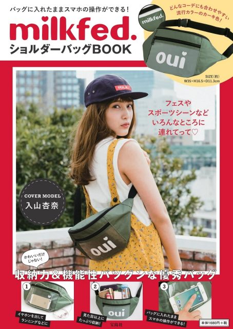 「milkfed. ショルダーバッグBOOK」表紙:入山杏奈(AKB48) [4/27発売]