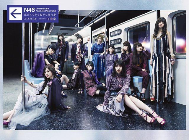 乃木坂46 3rdアルバム「生まれてから初めて見た夢」
