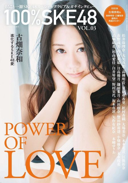 「100%SKE48 Vol.3」表紙:古畑奈和 <SKE48公式ムック第3弾!> [5/10発売]