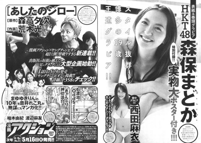 「漫画アクション 2017年 No.11」表紙:森保まどか(HKT48) 掲載:まゆゆきりん漫画 [5/16発売]