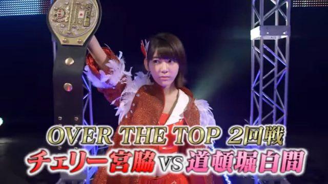 [予告動画] 「豆腐プロレス」第17話:OVER THE TOP 2回戦の火ぶたが切られた! [5/13 24:05~]