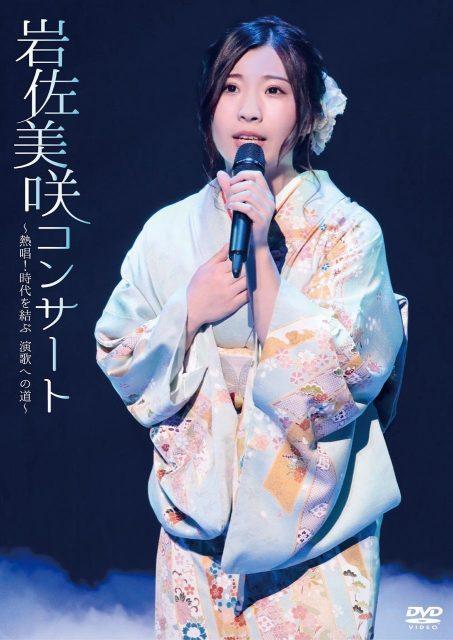 「岩佐美咲コンサート 〜熱唱! 時代を結ぶ 演歌への道〜」Blu-ray&DVD 明日発売!