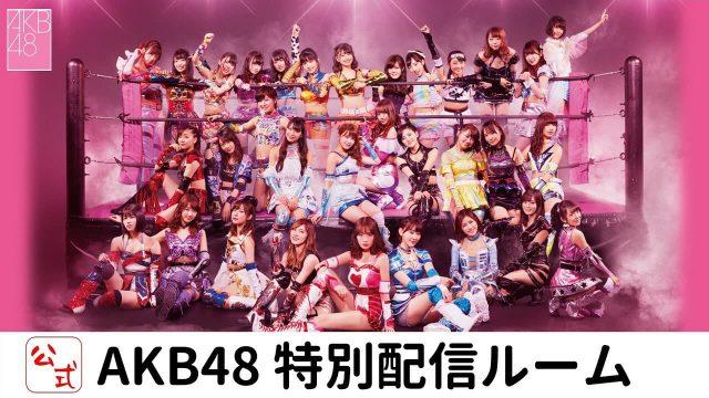 SHOWROOM「AKB48特別配信ルーム ~リクアワ2017DVD~」出演:田北香世子・谷口めぐ・大川莉央 [5/8 20:00〜]