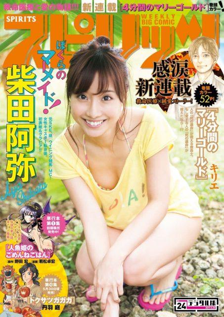 ビッグコミックスピリッツ No.24 2017年5月29日号
