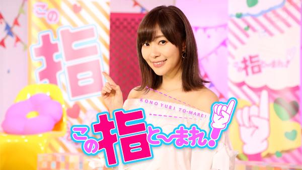 「この指と〜まれ!」最終回 * 指原莉乃プロデュース・=LOVE登場! [9/15 27:00~]