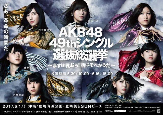 「AKB48 49thシングル 選抜総選挙」今年もフジテレビが生中継! [6/17 19:00〜]