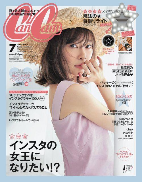「CanCam 2017年7月号」表紙:指原莉乃(HKT48) <目指せ!新・インスタ女王!> [5/23発売]